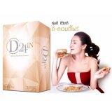 ขาย D24 In ดี ทเวนตี้โฟร์ อาหารเสริมลดน้ำหนัก สูตรเร่งรัด รูปร่างดีทันใจ สำหรับคนชอบกินแป้ง ไขมัน น้ำตาล สูตรลดไวเร่งด่วน อาหารเสริมญาญ่า หญิง รฐา 1 กล่อง ออนไลน์