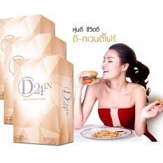 ส่วนลด D24 In ดี ทเวนตี้โฟร์ อาหารเสริมลดน้ำหนัก สูตรเร่งรัด รูปร่างดีทันใจ สำหรับคนชอบกินแป้ง ไขมัน น้ำตาล สูตรลดไวเร่งด่วน อาหารเสริมญาญ่า หญิง รฐา 3กล่อง