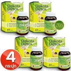 ซื้อ Dakota Detox ดาโกต้า ดีท็อกซ์ สมุนไพรรีดไขมัน ลดอ้วนแบบปลอดภัย ลดไขมันแบบไม่เสี่ยง ลดแขน ลดขา ลดพุง ราคาส่ง เซ็ต 4 กระปุก 60 เม็ด 1 กระปุก Dakota เป็นต้นฉบับ