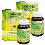 ซื้อ Dakota Detox ดาโกต้า ดีท็อกซ์ สมุนไพรรีดไขมัน 60 เม็ด X 2 กระปุก ออนไลน์ กรุงเทพมหานคร