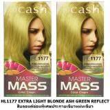ซื้อ Dcash Master Mass ดีแคช มาสเตอร์ แมส ครีมเปลี่ยนสีผม Hl1177 Extra Light Blonde Ash Green Reflect สีบลอนด์อ่อนพิเศษประกายเขียวหม่นเขียว 2กล่อง ออนไลน์ กรุงเทพมหานคร