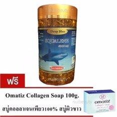 ขาย Deep Blue Squalene 5000 Mg น้ำมันตับปลาฉลามน้ำลึก 1 กระปุก 360 Solfgel แถมสบู่คอลลาเจนโอเมทิช 1 ก้อน มูลค่า 150 บาท ถูก