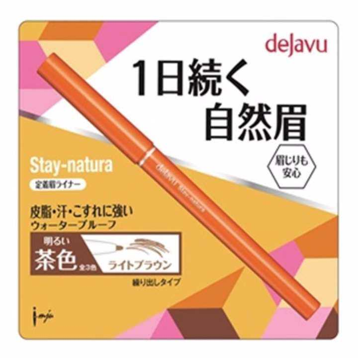 DEJAVU Natural Lasting Eyebrow # Dark Brown