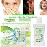 ราคา Dentisen Chlorophyll Total Care น้ำยาบ้วนปาก เด็นติเซน สูตรลดการเสียวฟัน กำจัดกลิ่นปาก ระงับกลิ่นปากระหว่างวัน 450Ml 2 ชิ้น ที่สุด