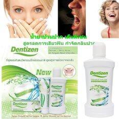 ขาย Dentisen Chlorophyll Total Care น้ำยาบ้วนปาก เด็นติเซน สูตรลดการเสียวฟัน กำจัดกลิ่นปาก ระงับกลิ่นปากระหว่างวัน 450Ml 2 ชิ้น ใหม่