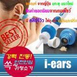 ซื้อ ไม้แคะหู แนวใหม่ แคะ แล้ว ดูด มันส์ ให้การแคะหูเป็นเรื่องง่ายๆ เครื่องทำความสะอาดหูไฟฟ้า ชนิดพกพา ของแท้ ญี่ปุ่น Deo Cross I Ears Pocket Ear ไม้แคะหู ที่แคะหู อัตโนมัติมีลมอ่อนๆ สุดฮิตจากเกมส์โชว์ประเทศญี่ปุ่น ออนไลน์ ถูก