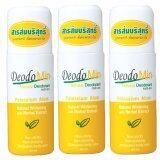 ราคา Deodomin ดีโอโดมิน โรลออนสารส้มบริสุทธิ์ระงับกลิ่นกาย 60 Ml 3 ชิ้น ออนไลน์