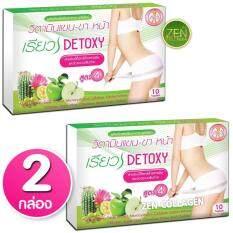ราคา เรียว Detoxt Wonderful Perfect กล่องเขียว สูตร 4 แผง 10 เม็ด สำหรับดีท็อกซ์ล้างสารพิษ ช่วยระบบขับถ่าย วิตามิน แขน ขา หน้าเรียว เซ็ต 2 กล่อง 10 แคปซูล 1 กล่อง