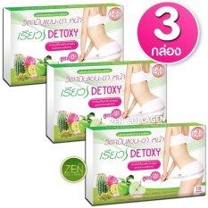 ขาย ซื้อ เรียว Detoxt Wonderful Perfect กล่องเขียว สูตร 4 แผง 10 เม็ด สำหรับดีท็อกซ์ล้างสารพิษ ช่วยระบบขับถ่าย วิตามิน แขน ขา หน้าเรียว เซ็ต 3 กล่อง 10 แคปซูล 1 กล่อง กรุงเทพมหานคร