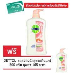 ราคา ซื้อ 1 แถม 1 Dettol เดทตอลเจลอาบน้ำสูตรสกินแคร์ 500 กรัม Dettol เป็นต้นฉบับ