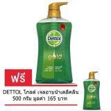 ราคา ซื้อ 1 แถม 1 Dettol เดทตอลโกลด์เจลอาบน้ำเดลี่คลีน 500 มล Dettol เป็นต้นฉบับ