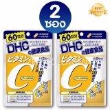 ราคา Dhc Vitamin C ดีเอชซี วิตามินซี 60 วัน ผิวพรรณสดใส มีน้ำมีนวล ผิวขาวกระจ่างใสหน้าดูผุดผ่อง ไม่หมองคล้ำ โดยเฉพาะผู้สูบบุหรี่และดื่มเหล้า เซ็ต 2 ซอง 1 ซอง 120 เม็ด เป็นต้นฉบับ Dhc