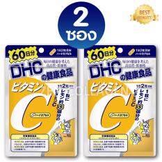 ราคา Dhc Vitamin C ดีเอชซี วิตามินซี ชนิด 60 วัน ผิวพรรณสดใส มีน้ำมีนวล ผิวขาวกระจ่างใสหน้าดูผุดผ่อง ไม่หมองคล้ำ โดยเฉพาะผู้สูบบุหรี่และดื่มเหล้า เซ็ต 2 ซอง 1 ซอง 120 เม็ด