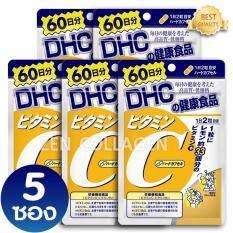 ขาย Dhc Vitamin C ดีเอชซี วิตามินซี 60 วัน ผิวพรรณสดใส มีน้ำมีนวล ผิวขาวกระจ่างใสหน้าดูผุดผ่อง ไม่หมองคล้ำ โดยเฉพาะผู้สูบบุหรี่และดื่มเหล้า เซ็ต5 ซอง 1 ซอง 120 เม็ด ผู้ค้าส่ง