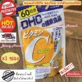 ราคา Dhc Vitamin Cดีเอชซี วิตามิน ซี ทานได้ 60 วัน 500มก 120 แคปซูล เป็นต้นฉบับ