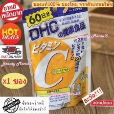 ราคา Dhc Vitamin Cดีเอชซี วิตามิน ซี ทานได้ 60 วัน 500มก 120 แคปซูล ใหม่