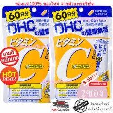 Dhc Vitamin C ดีเอชซี วิตามิน ซี ทานได้ 60 วัน 500มก 120 แคปซูล X 2ซอง ถูก