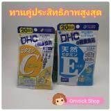 ทบทวน ที่สุด Dhc Vitamin E 20 วัน Dhc Vitamin C ดีเอชซี วิตามิน ซี 20 วัน