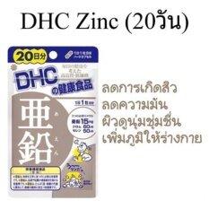 โปรโมชั่น Dhc Zinc 20 วัน ชะลอความแก่ รักษาสิว ลดผิวมัน บำรุงผม ป้องกันผมร่วง เพิ่มภูมิคุ้มกัน ใน กรุงเทพมหานคร