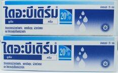ซื้อ Diabederm ครีมทาผิวแห้ง Urea Cream 20 35 Gm X 2 ชิ้น ใน กรุงเทพมหานคร