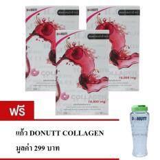ส่วนลด Donut Collagen 10000 Mg 10 ซอง X 3 กล่อง แถมฟรี แก้ว Donut Collagen มูลค่า 299 ไทย