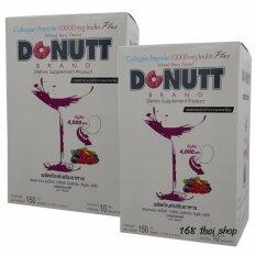 ส่วนลด Donut Collagen 10000 Mg โดนัท คอลลาเจน กลิ่นมิกซ์เบอร์รี่ 10ซองX2กล่อง Donut ใน กรุงเทพมหานคร
