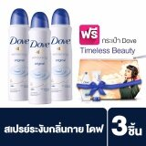 ขาย Dove Deodorant Spray Original 169 Ml X3 Free Dove Bag 1940S Post War
