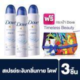 ราคา Dove Deodorant Spray Original 169 Ml X3 Free Dove Bag 1970S Liberation เป็นต้นฉบับ