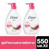 โปรโมชั่น Dove Liquid Soap Go Fresh Revive Red 550 Ml 2 Bottles โดฟ สบู่เหลว โกเฟรช เอ็นเนอร์ไจซ์ สีแดง 550 มล 2 ขวด ใน กรุงเทพมหานคร