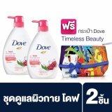 Dove Liquid Soap Go Fresh Revive Red 550 Ml X2 Free Dove Bag 1970S Liberation เป็นต้นฉบับ