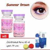 ซื้อ Dream Color1 แบบแฟชั่นสายตาปกติ 00 รุ่น Summer Brown สีน้ำตาล 1 คู่ แถมฟรี น้ำยาล้างเลนส์ Renu 60 Ml 1 ขวด พร้อมตลับใส่ ออนไลน์ กรุงเทพมหานคร