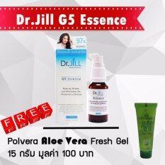 ราคา Dr Jill G5 Essence เอสเซ้นส์น้ำนมเข้มข้นด๊อกเตอร์จิล เอสเซ้นส์ที่ แพทมั่นใจ เลือกใช้มาตลอด 30 Ml 1 ขวด ฟรี Polvera Aloe Vera Fresh Gel 15 กรัม มูลค่า 100 บาท กรุงเทพมหานคร