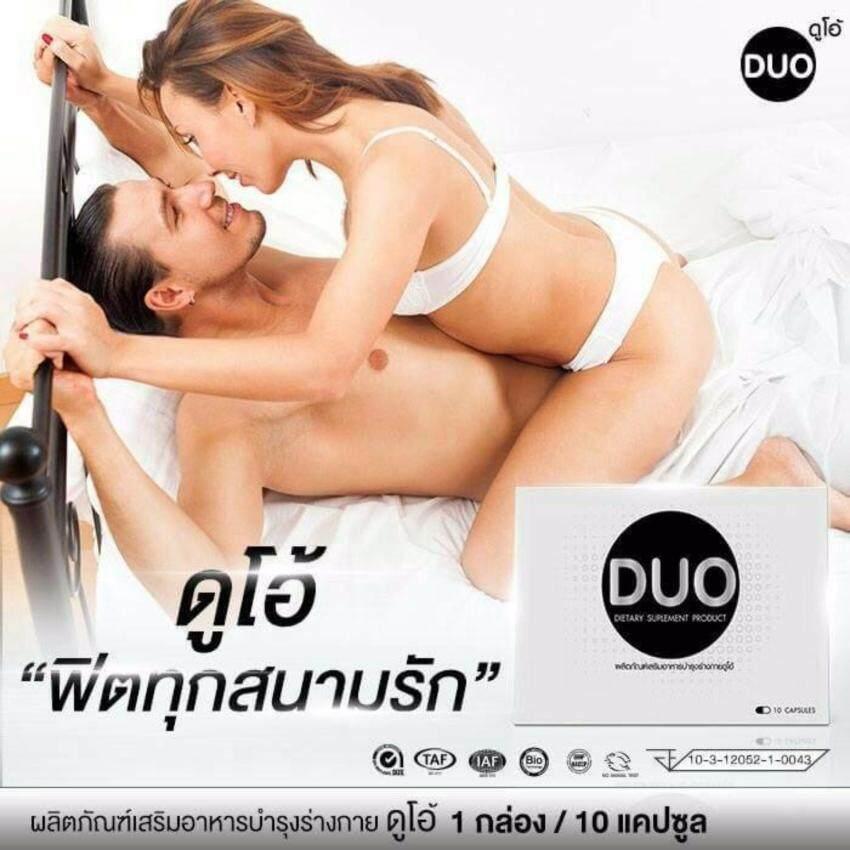 Duo อาหารเสริมชาย ช่วยกระตุ้นเพิ่มอารมณ์ทางเพศ ปลุกความเป็นชาย อึดทน เห็นผลตั้งแต่เม็ดแรก