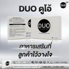 ซื้อ Duo อาหารเสริมชาย ปลุกความเป็นชาย อึด ทน เห็นผลตั้งแต่เม็ดแรก ใน กรุงเทพมหานคร