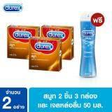ราคา Durex ถุงยางอนามัย สมูธ 2 ชิ้น 3 กล่อง ฟรี เจลหล่อลื่น เพลย์ คลาสสิค 50 มล Durex เป็นต้นฉบับ