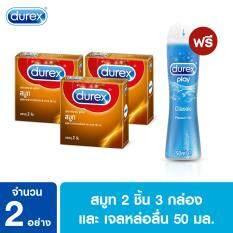 ส่วนลด Durex ถุงยางอนามัย สมูธ 2 ชิ้น 3 กล่อง ฟรี เจลหล่อลื่น เพลย์ คลาสสิค 50 มล Durex สมุทรปราการ
