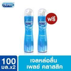 Durex buy 1 Get 1 Play Classic Lubricant Gel 100ml ดูเร็กซ์ ซื้อ1แถม1 เจลหล่อลื่น เพลย์ คลาสสิค 100 มล..