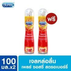 Durex Buy 1 Get 1 play Strawberry Lubricant Gel 100ml ดูเร็กซ์ ซื้อ1แถม1 เจลหล่อลื่น เพลย์ สตรอเบอร์รี่ 100 มล..