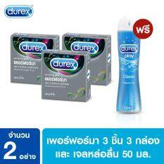 ขาย ซื้อ ออนไลน์ Durex Performa ถุงยางอนามัย เพอร์ฟอร์มา 3 ชิ้น 3 กล่อง ฟรี เจลหล่อลื่น เพลย์ คลาสสิค 50 มล