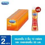 ราคา Durex Wholesale Pack Sensation Condom 3 S X12 Box Play Strawberry 50Ml ดูเร็กซ์ ขายส่งยกแพ็ค ถุงยางอนามัย เซนเซชั่น แบบ 3 ชิ้น 12 กล่อง เจลหล่อลื่น เพลย์ สตรอเบอรี่ 50มล Durex สมุทรปราการ