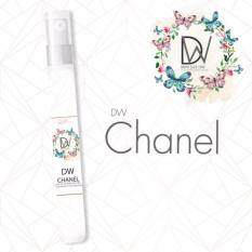 ราคา น้ำหอม ดีดับบลิว ชาแนล มินิไซส์ Dw Chanel Perfume 10 Ml เป็นต้นฉบับ Dw Perfume