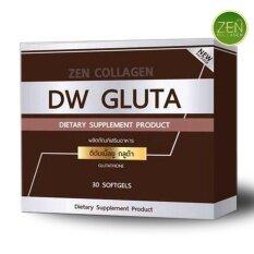 ขาย Dw Gluta ดีดับเบิ้ลยู กลูต้า หน้าเด็ก อาหารเสริมเพื่อผิวขาว กระจ่างใส ย้อนวัยผิว คืนความอ่อนเยาว์ สูตรใหม่ มี อ ย ขาวไวยิ่งขึ้น เซ็ต 1 กล่อง 30 ซอฟเจล กล่อง De White Gluta