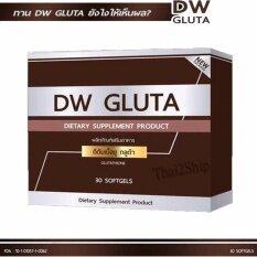 ราคา Dw Gluta ดีดับเบิ้ลยู กลูต้า หน้าเด็ก อาหารเสริมเพื่อผิวขาว กระจ่างใส ย้อนวัยผิว คืนความอ่อนเยาว์ สูตรใหม่ มี อ ย ขาวไวยิ่งขึ้น เซ็ต 30 ซอฟเจล 1 กล่อง ใหม่ ถูก