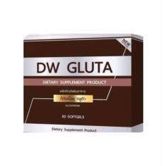 ราคา Dw Gluta ดีดับเบิ้ลยู กลูต้า หน้าเด็ก อาหารเสริมเพื่อผิวขาว กระจ่างใส ย้อนวัยผิว คืนความอ่อนเยาว์ 30 ซอฟเจล กล่อง X 1 กล่อง De White Gluta