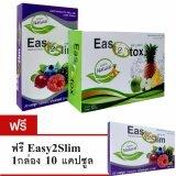 Easy2Slim อาหารเสริมควบคุมน้ำหนัก 30แคปดีท็อกซ์ 30 แคปซูล แถม 10 แคปซูล ถูก