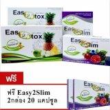 ราคา Easy2Slim อาหารเสริมควบคุมน้ำหนัก 60 แคปดีท็อกซ์ 40 แคปซูล แถม 20 แคปซูล ใหม่