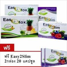 โปรโมชั่น Easy2Slim อาหารเสริมควบคุมน้ำหนัก 60 แคปดีท็อกซ์ 40 แคปซูล แถม 20 แคปซูล ใน กรุงเทพมหานคร