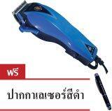 Eaze Happy King ปัตตาเลี่ยน Proclipper รุ่น Hk 900 สีฟ้า แถมฟรี ปากกาเลเซอร์ สีดำ ใน ไทย