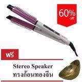 ราคา Eaze เครื่องม้วนผมไฟฟ้า Sonar Curling Iron Model Sn 20 White Pink แถมฟรี Stereo Speaker ทรงก้อนทองจีน ถูก