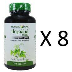 ขาย เจียวกู้หลาน อ้วยอัน Herbal One Jiaogulan 100 Capsule X 8 Bottle ออนไลน์ ใน กรุงเทพมหานคร